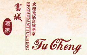 Restaurant Fu Cheng Sàrl